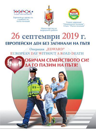 Областна администрация Пазарджик отбелязва Европейския ден без загинали на пътя – EDWARD