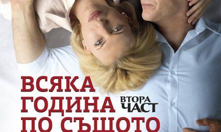 """Христо Шопов и Лилия Маравиля ще представят """"ВСЯКА ГОДИНА ПО СЪЩОТО ВРЕМЕ"""" във Велинград"""