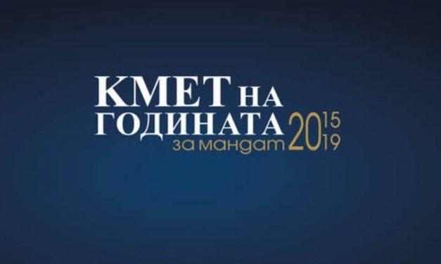 """Стартира конкурсът """"Кмет на годината"""" за мандат 2015 – 2019 г."""