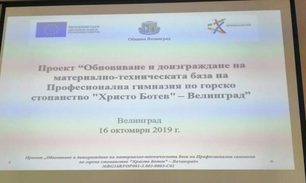 """Заключителна пресконференция във връзка с проекта за обновяването на НПГГС """"Хр. Ботев"""""""