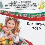 Празникът на Картофите – една подновена традиция във Велинград