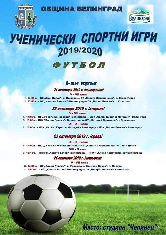 С футболна среща стартираха Ученическите спортни игри-2019/2020 в община Велинград