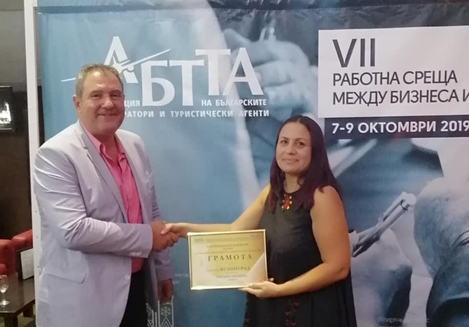 АБТТА отличи Велинград за община с най-добра маркетингова политика в туризма