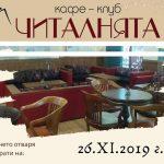 "Кафе-читалня откриват утре в читалище ""Отец Паисий-1893"""
