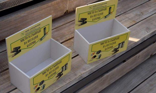 Велинград се включва в национална кампания за рециклиране на батерии