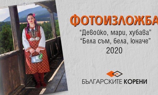 """Във Велинград ще се проведе Фотоизложба """"Българските корени"""" 2020"""