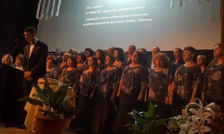 """Смесен хор """"Николай Гяуров"""" отбеляза своя 100-годишен юбилей в събота"""