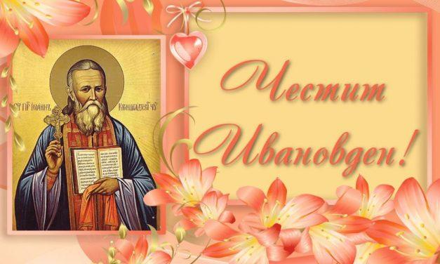 Честит Ивановден! Кой още празнува имен ден днес
