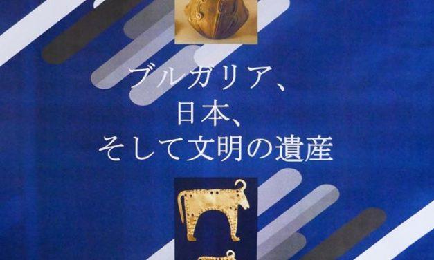"""До 21 февруари в Исторически музей – Велинград е подредена изложба """"България, Япония и наследството на цивилизациите"""""""