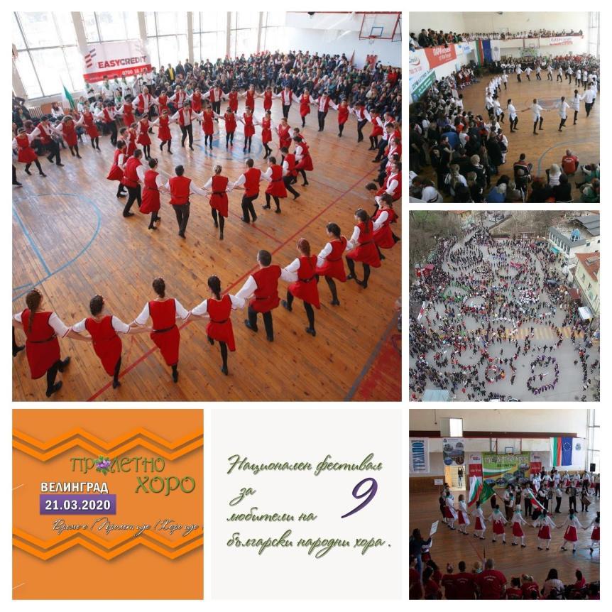 "Девети  национален фолклорен фестивал за   любители на български народни хора ""Пролетно хоро"""