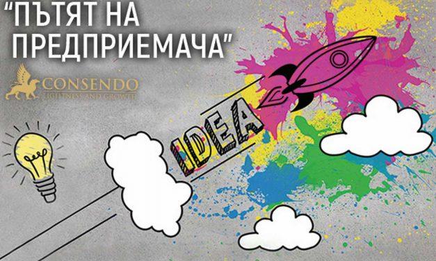 На 6 февруари ще се проведе обучение за бъдещи предприемачи
