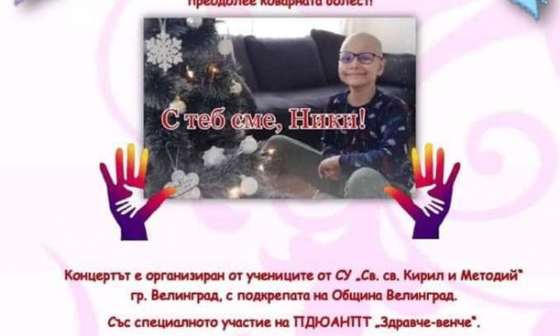 На 13.02.2020 за подпомагане лечението на 9 – годишния Ники
