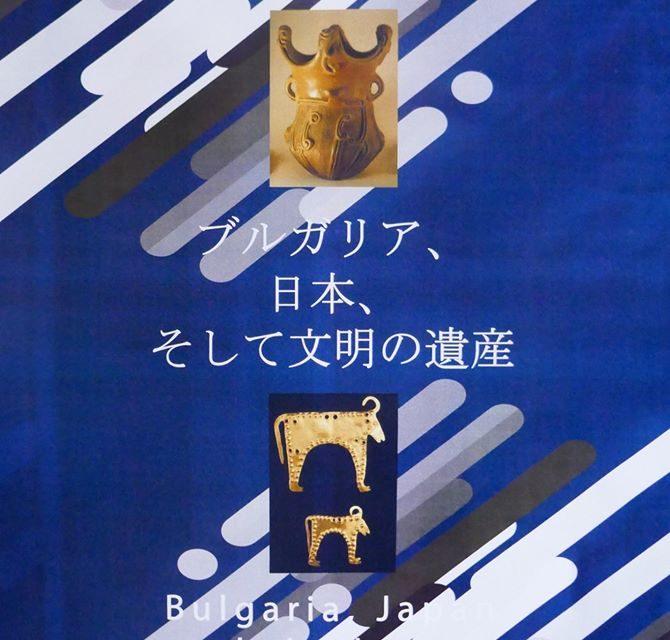 """На 12 февруари ще бъде представена изложбата""""България, Япония и наследството на цивилизациите"""""""