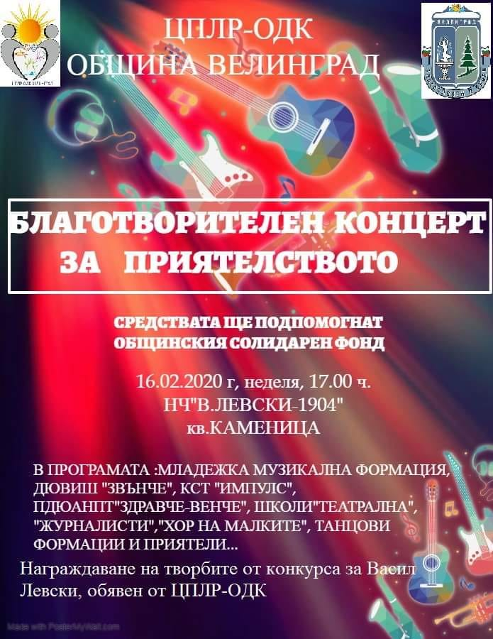 """Благотворителен концерт """"За приятелството"""""""