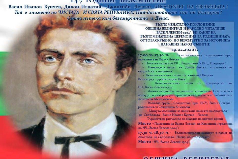 Левски: 147 години безсмъртие /ПРОГРАМА/