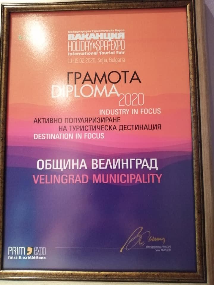"""Велинград спечели награда от 37-та МТБ """"Ваканция и спа Експо""""."""