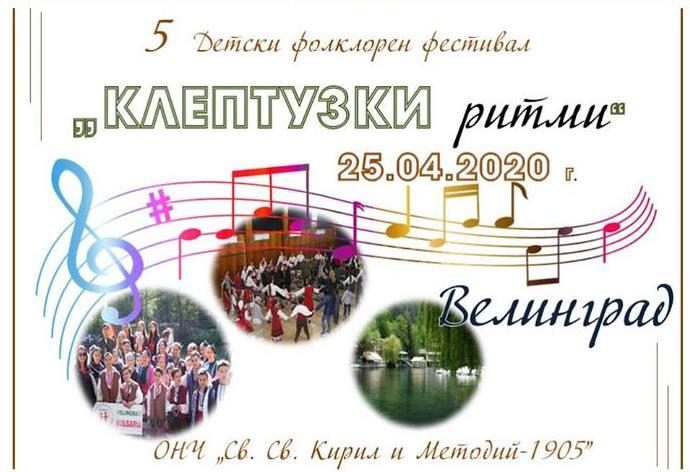"""ПЕТИ национален детски фолклорен фестивал """"КЛЕПТУЗКИ РИТМИ """""""