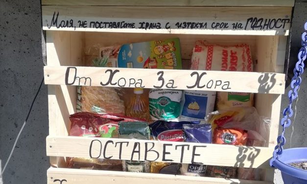 Кутии за храна за хората в нужда се появиха в Пещера