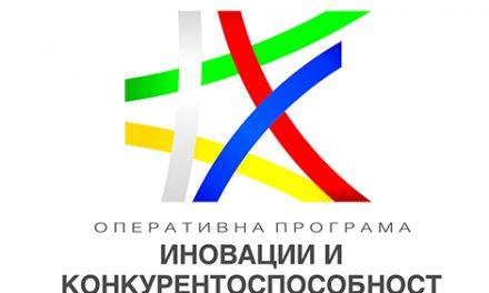 УО на ОПИК обявяви процедура за подбор на проекти за преодоляване на икономическите последствия от пандемията COVID-19