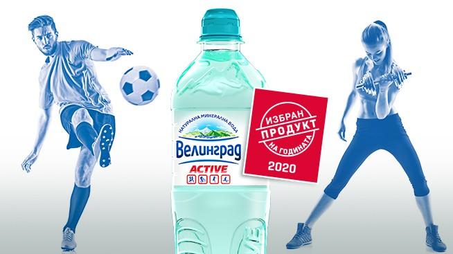 """Минерална вода """"Велинград"""" Active от 750 мл беше отличена за """"Продукт на годината"""" 2020"""
