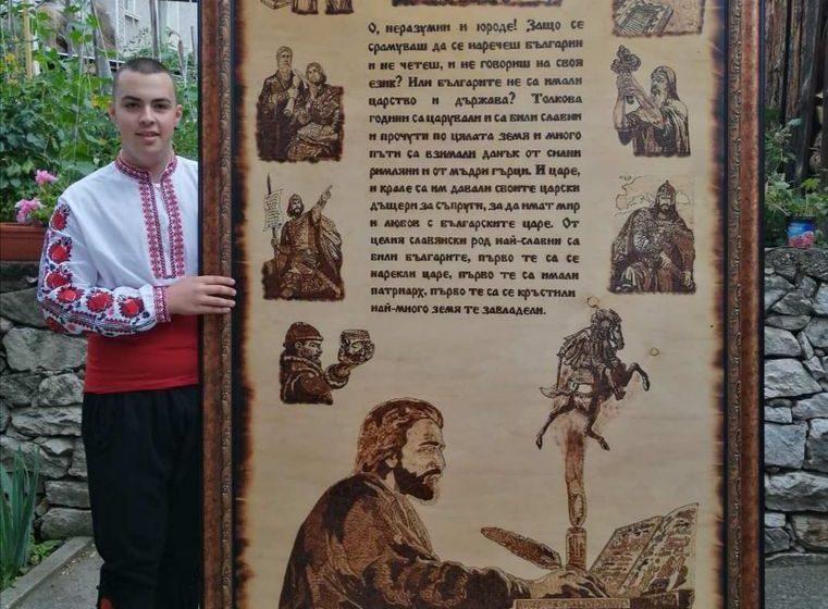 19-годишният Илиян от Велинград ще представи изложба с благотворителна цел