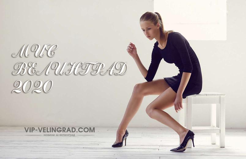 """Кастингът за короната """"Мис Велинград-2020"""" продължава с пълна сила"""