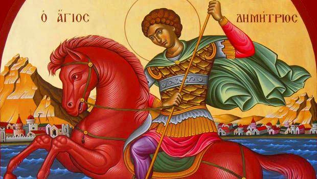 26 Октомври – почита се паметта на великомъченик Димитър Мироточиви Солунски – Димитровден