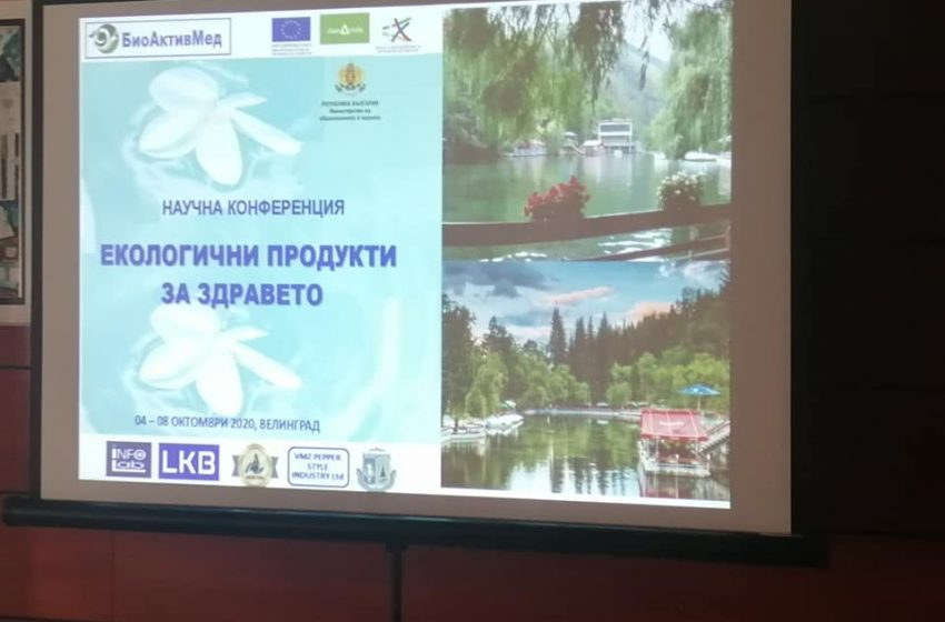 """Велинград е домакин на Научна конференция """"Екологични продукти за здравето"""""""