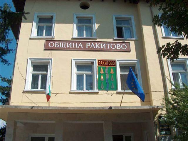 Общ. Ракитово няма как да затвори клонът на Банка ДСК – това е частно акционерно дружество със собствена политика на управление