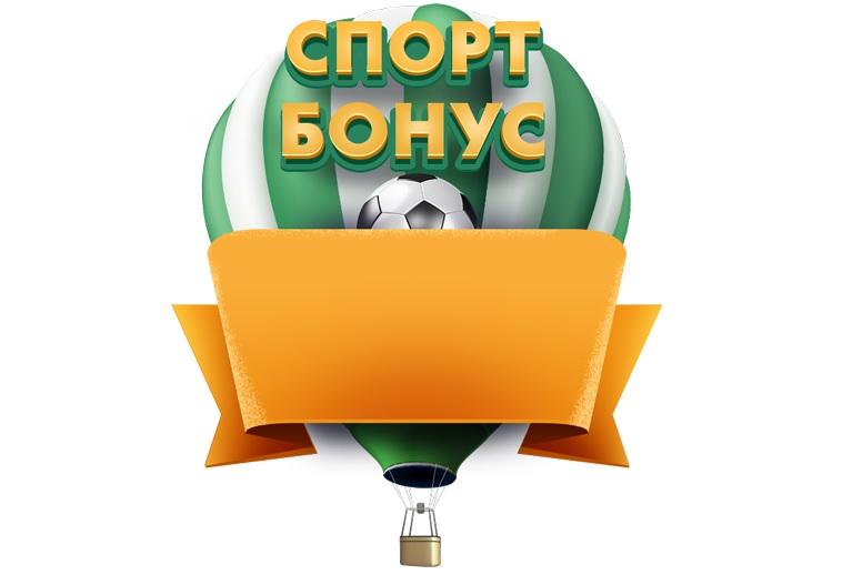 За кои спортни събития се дават бонуси от българските букмейкъри?