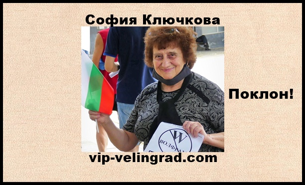 Отиде си София Ключкова от Велинград – личността с будната гражданска съвест и позиция
