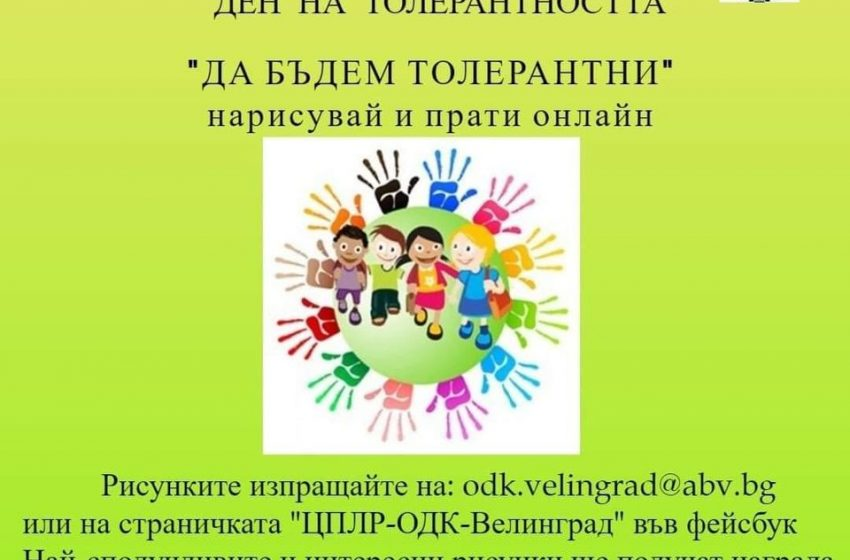 Онлайн инициатива на ЦПЛР-ОДК и МКБППМН Велинград до 16-11-2020