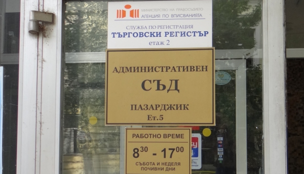 Мариана Шопева – председател на Административен съд – Пазарджик апелира за онлайн справки от граждани