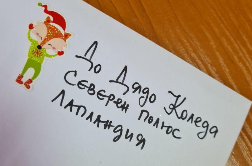 "Приключи конкурсът за ""Най-красиво писмо до Дядо Коледа"" в общ. Ракитово"