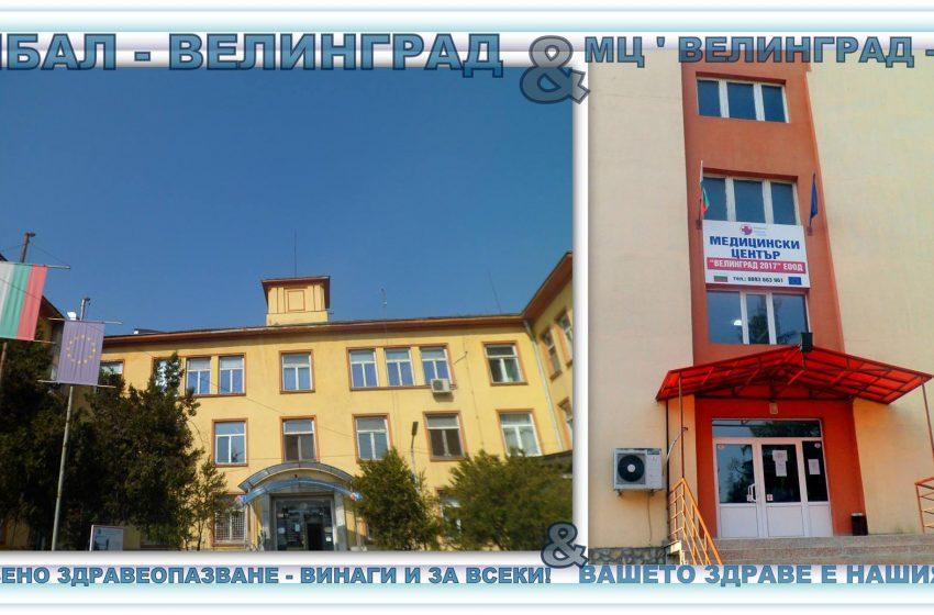 МБАЛ-Велинград апелира за помощ към общините Велинград, Ракитово, Сърница – нужни са средства за ново ковид-отделение