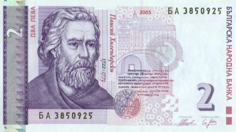 От 1 януари 2021 г. няма да можем да плащаме с двулевови банкноти
