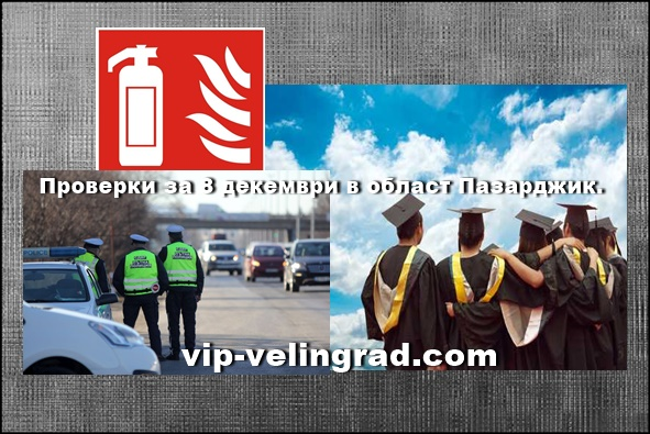 ОДМВР и РДПБЗН в Пазарджик са предприели мерки за 8 декември – студенския празник