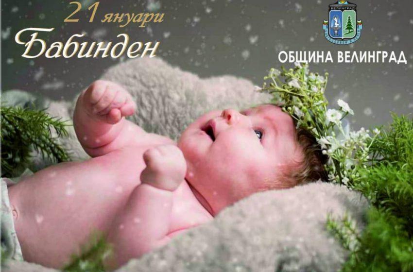Как ще бъде отбелязан Денят на родилната помощ във Велинград на 21 януари?