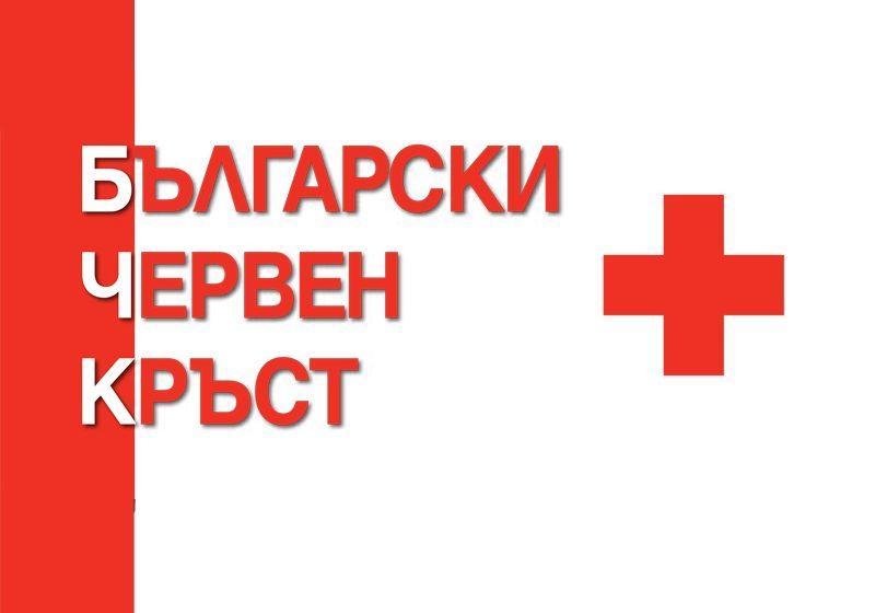 Отчетен доклад за дейността на общинската организация на БЧК- гр. Ракитово за 2020 г. и за периода 2016-2020 г.