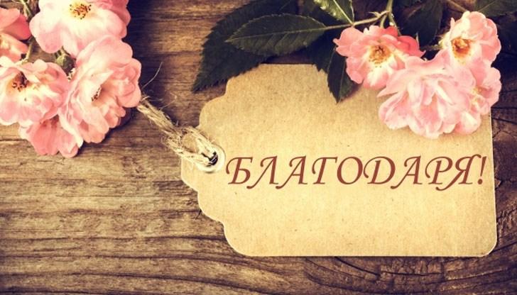 """11 януари – Международен ден на думата """"Благодаря!"""""""