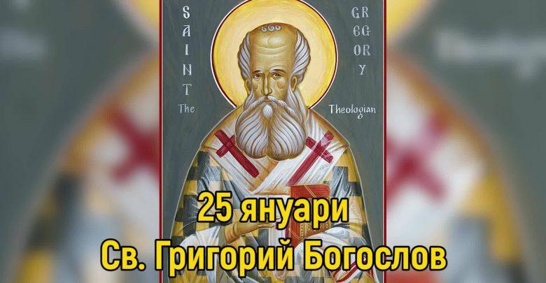 На 25 януари се чества денят на Св. Григорий Богослов – имен ден на всички с името Григор, Григорий, Гриша