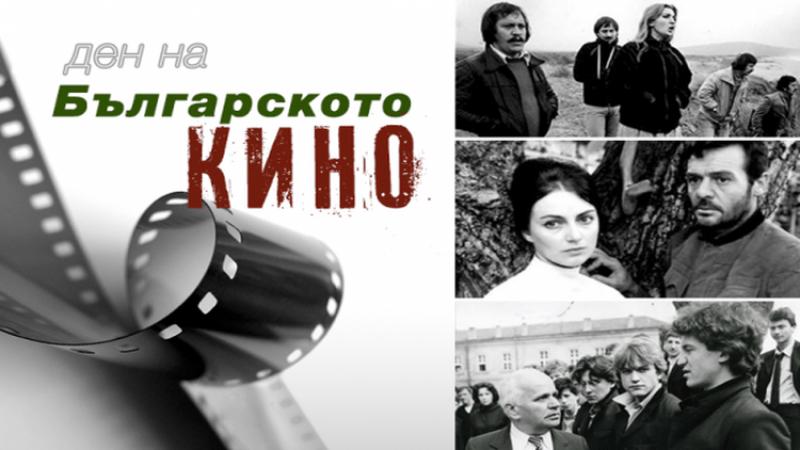 На 13 януари се отбелязва Денят на българското кино