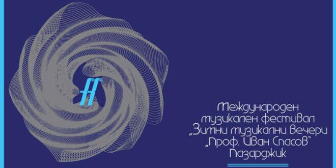 """В Пазарджик започва фестивалът """"Зимни музикални вечери"""""""