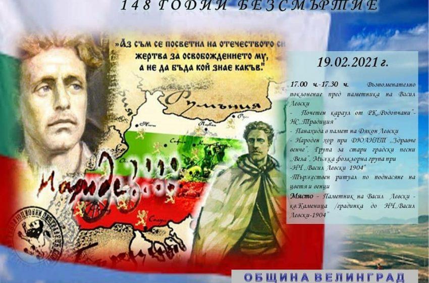 Велинград: 19 февруари пред паметника на В. Левски – поклонение по повод 148 г. от гибелта на Апостола