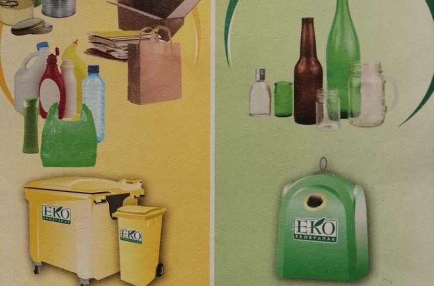 Очаква се нова фирма да поеме разделното събиране на отпадъците във Велинград
