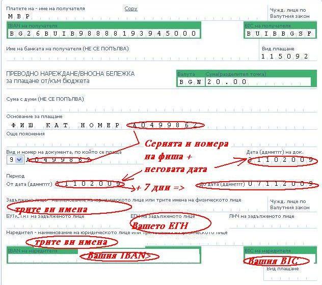 Особености при плащането на електронни фишове