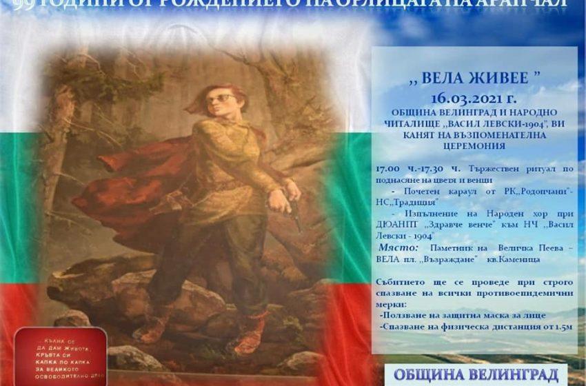 Възпоменателна церемония за 99 години от рождението на Вела Пеева на 16-март-2021