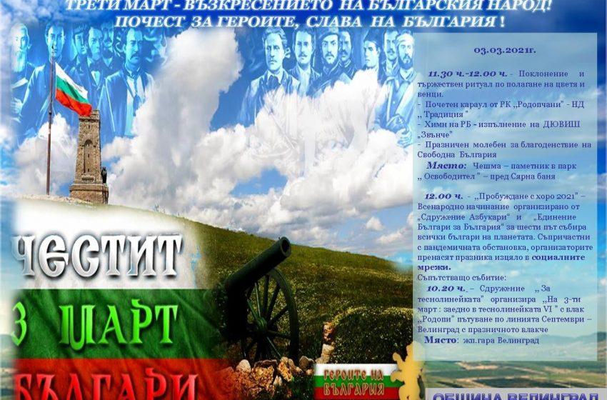 143 години от Освобождението на България ще отбележи Велинград