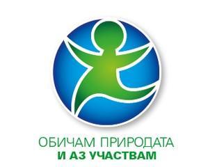 """Ръководството на Иновативно ОУ """"Христо Ботев"""" –Велинград с радост съобщава ,че  тази година спечелихме проект по Национална кампания """"За чиста околна среда"""" на тема """"Обичам природата и аз участвам"""" към ПУДООС"""