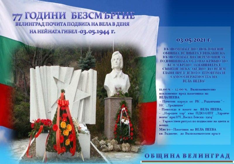 Възпоменателна церемония  в памет на патрона на Велинград-Вела Пеева